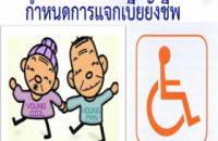 แจ้งกำหนดการจ่ายเบี้ยยังชีพผู้สูงอายุและเบี้ยความพิการ  ประจำเดือนพฤศจิกายน  2563