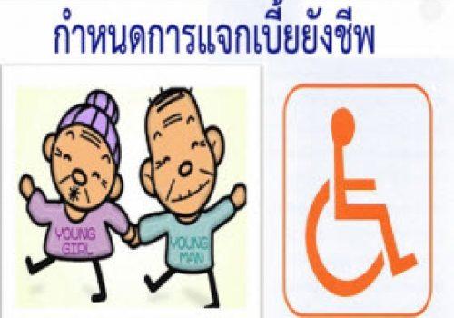 แจ้งกำหนดการจ่ายเบี้ยยังชีพผู้สูงอายุและเบี้ยความพิการ  ประจำเดือนมกราคม  2564